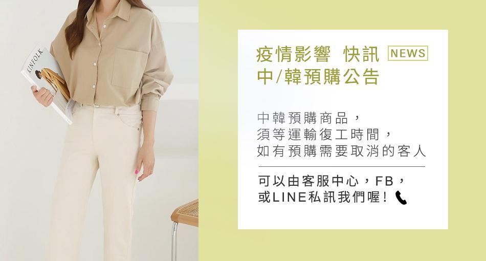 中國預告商品公告‼